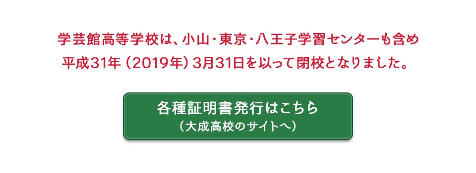学芸館高等学校は、平成31年3月31日を以って閉校となりました。