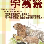 2016学芸祭ポスター2