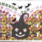 学芸祭ポスター